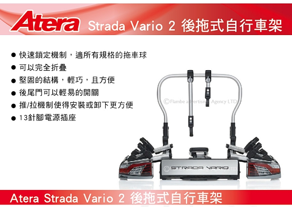 ||MyRack|| Atera Strada Vario 2 2台式 後拖式自行車架 背後架 自行車架 攜車架