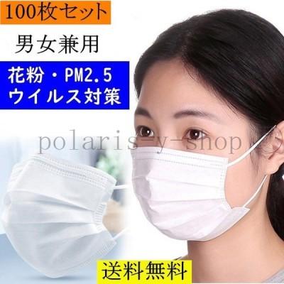100枚セット大人用男女兼用白使い捨て三層構造花粉症風邪予防普通サイズ通気性対策PM2.5日本1~3営業日発送
