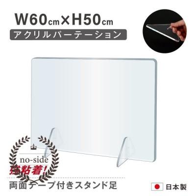 あすつく アクリルパーテーション アクリル板 日本製 透明 仕切り板 W600xH500mm*3mm 最低3枚購入 対面式スクリーン デスク用仕切り板 間仕切り 衝立 コロナ対策