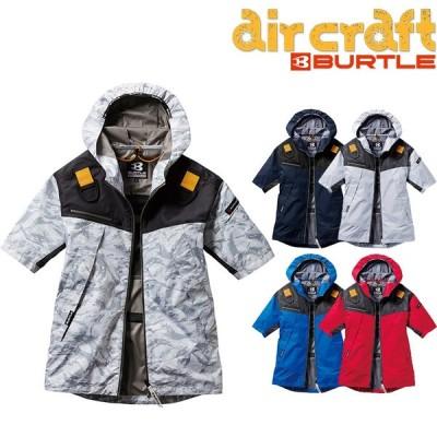 バートル BURTLE 空調服 AC1096  エアークラフト パーカー 半袖 ジャケット