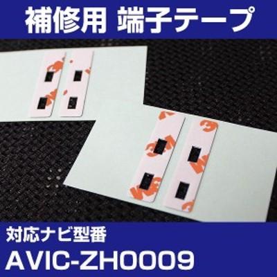パイオニア 【AVIC-ZH0009】 フィルムアンテナ 補修用 端子テープ 両面テープ 交換用 4枚セット ナビ交換 ナビ載せ替え フロントガラス交