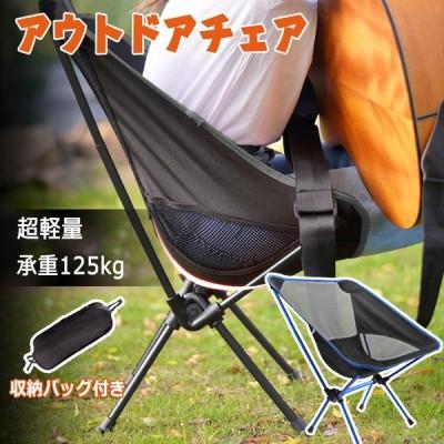アウトドアチェア キャンプ 椅子 折りたたみ コンパクト キャンプ用品 折りたたみ椅子 超軽量 収納バッグ ハイキング お釣り イス 椅子 アルミ合金 耐荷重125kg