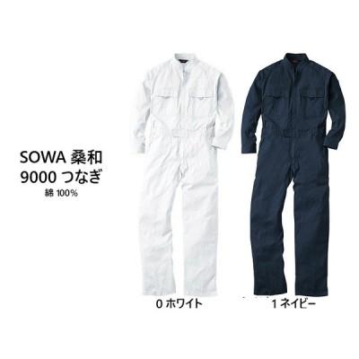 作業着 作業服 桑和 SOWA つなぎ 9000つなぎ SS〜LL