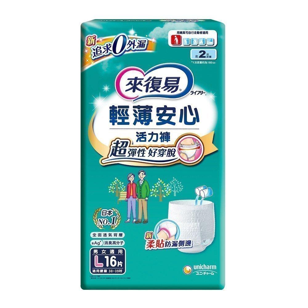 來復易 輕薄安心活力褲(L)(16片 x 4包/箱)(成人紙尿褲)
