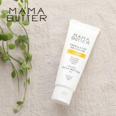 ママバター(MAMA BUTTER)フェイス&ボディオイルクリーム オレンジ 60g / オーガニックシアバター 20% オレンジ 精油 ボディクリーム