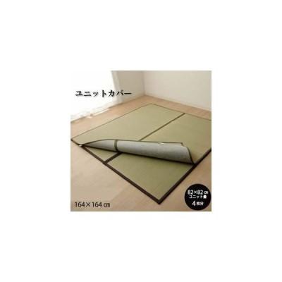 い草 置き畳カバー 『ユニットカバー』 164×164cm ゴムバンド付き【代引不可】 [13]
