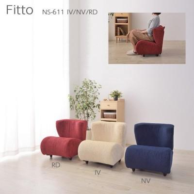 椅子 いす 【 Fitto ポータブルチェア 】 パーソナルチェア 椅子 姿勢 インテリア 家具 おしゃれ ナチュラル 大人気 ソファ チェア いす カジュアル シンプル