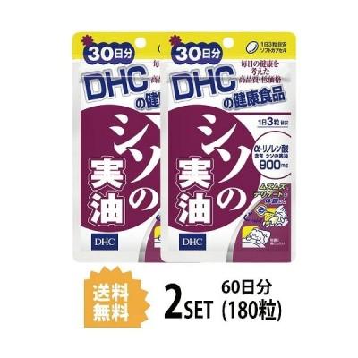 【送料無料】【2パック】 DHC シソの実油 30日分×2パック (180粒) ディーエイチシー サプリメント α-リノレン酸 健康食品 粒タイプ