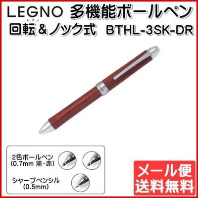 多機能ペン 2+1 2色ボールペン/0.7mm シャープペン LEGNO レグノ ディープレッド パイロット PILOT BTHL-3SK-DR メール便
