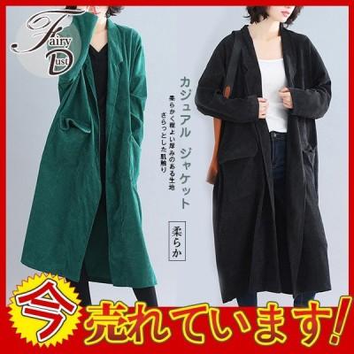 コールテンコート レディース ロング丈 ボタンなし ジャケット カジュアル マキシ コート ゆったり 長袖 無地 体型カバー ポケット付き