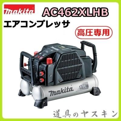 【在庫あります!】マキタ エアコンプレッサ  AC462XLHB(黒) 【高圧専用】(50/60Hz共用)