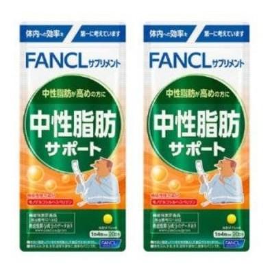 FANCL ファンケル 中性脂肪サポート 20日分 2個 送料無料