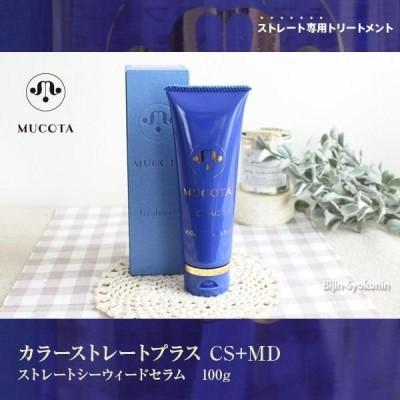 ムコタ  カラーストレートプラス CS+MD 100gストレートシーウィードセラム あすつく  4個で送料無料(プレゼント ギフト)(セルフカット セルフカラー )