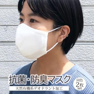 抗菌防臭マスク2枚セット【日本製】立体マスク 白 ライトピンク 夏 抗菌 防臭 薄め やわらか 夏マスク 同色2枚入り