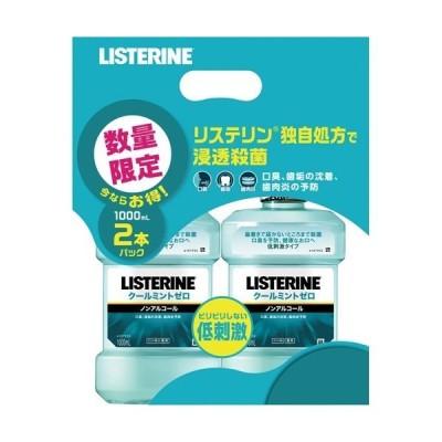 薬用リステリン クールミントゼロ ( 1000ml*2個入 )/ LISTERINE(リステリン)