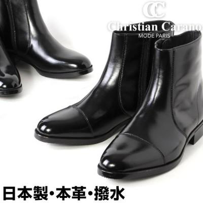 メンズ 日本製 本革 撥水 ブーツ レザーブーツ ファスナー ジッパー 3cmヒール ビジネス カジュアル 3E 靴 黒 ChristianCarano クリスチャンカラノ 862 863