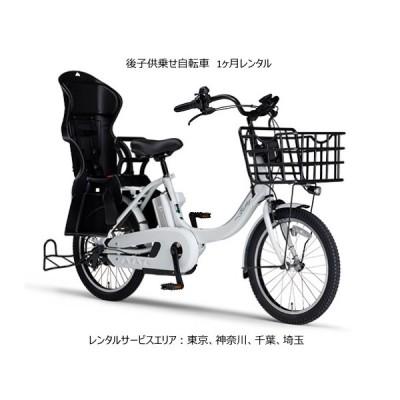 後子供乗せ電動アシスト自転車1ヶ月レンタル YAMAHA PAS Babby un(ヤマハ パスバビーアン) レンタル自転車