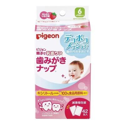 子ども用 歯磨きシート ピジョンPigeon 歯みがきナップ 個包装 ウェットタイプ   いちご味 42包入