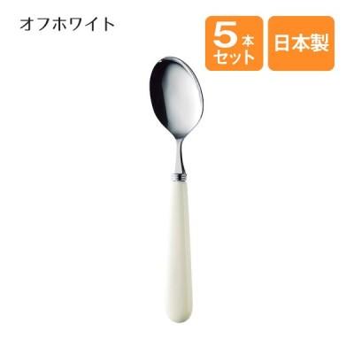 デザートスプーン オフホワイト 5本セット(002498) キッチン、台所用品