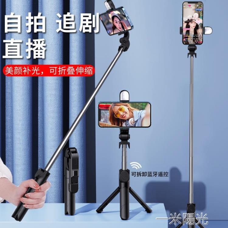 自拍桿手機直播支架加長補光藍芽遙控防抖旅游神器