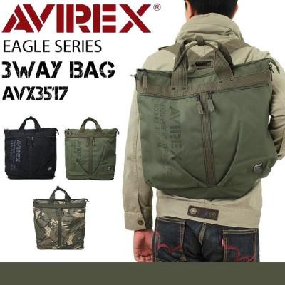 AVIREX(アヴィレックス) EAGLE(イーグル) リュック トートバッグ ショルダーバッグ 3WAY ヘルメットバッグ A4 PC収納 AVX3517 メンズ レディース 送料無料