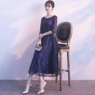 ミモレ丈ドレス ロングドレス 30代40代 50代 紺色 ネイビー パーティードレス 袖あり 5分袖丈 二次会ドレス お呼ばれ 結婚式