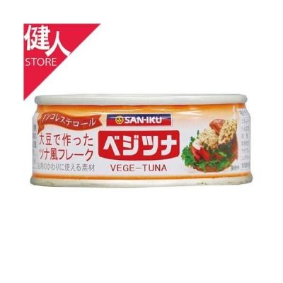 ベジツナ 90g  - 三育フーズ