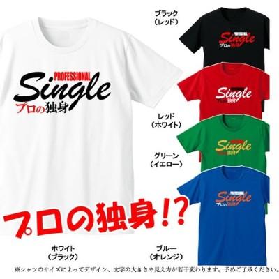 面白Tシャツ/漢字・ひらがな・カタカナ・英語Tシャツ/プロの独身/全5色/サイズ150cm〜4L