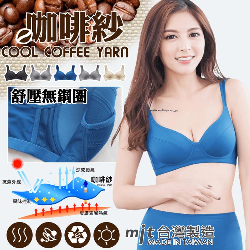 伊黛爾嚴選咖啡紗素材無鋼圈機能乾爽性感內衣6615