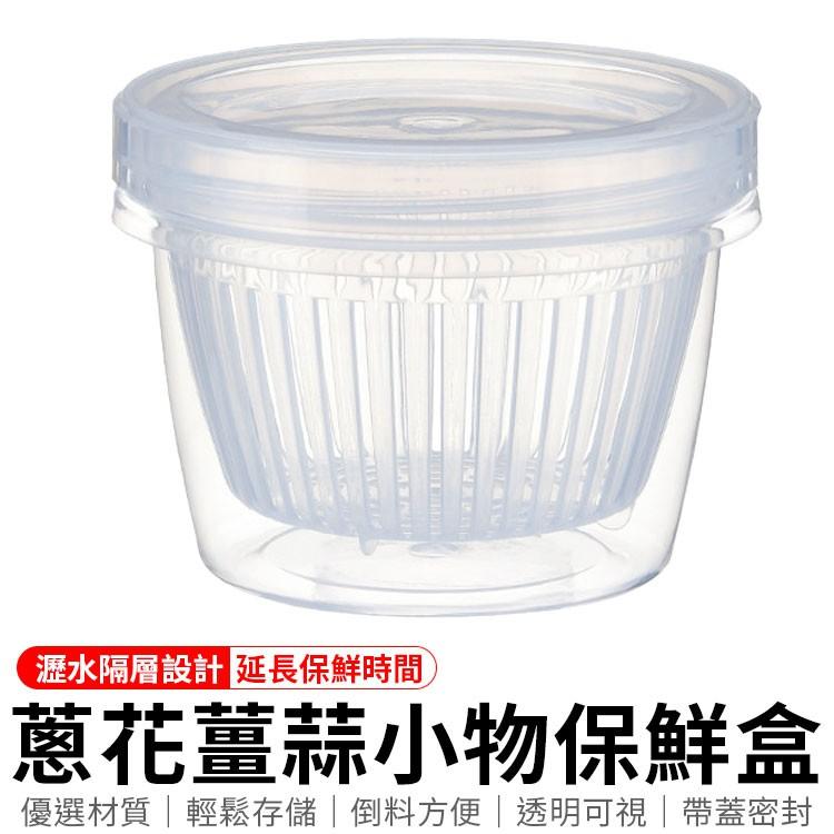 雙層瀝水 蔥薑蒜小物保鮮盒 蔥花保鮮盒  保鮮盒 食品保鮮盒 保鮮收納盒 收納盒 水果 蔥花盒 密封罐 瀝水盒