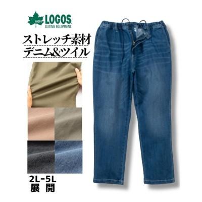 パンツ イージー メンズ LOGOS ロゴス ストレッチ 3L/4L/5L ニッセン nissen