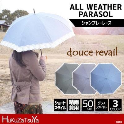 [晴雨兼用ショート] シャンブレーレース 50cm 晴雨兼用パラソル [婦人 レディス レディース 長傘 UVカット 遮熱 遮蔽 雨傘 日傘 グラスファイバー プレゼント ギ