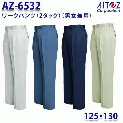 AZ-6532 125・130cm ワークパンツ 2タック 男女兼用 AITOZアイトス AO11