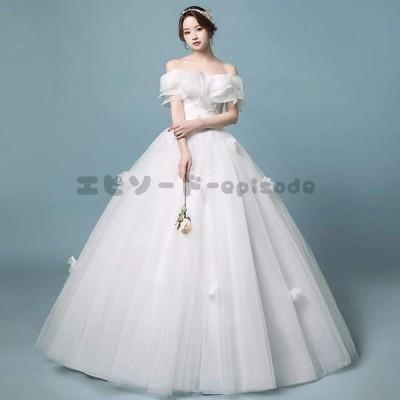 ウェディングドレス 白 結婚式 二次会 オフショルター 花嫁 ホワイト ウェディング プリンセスドレス パール ロングドレス 披露宴 細身