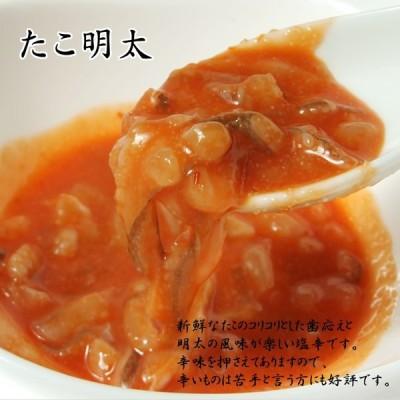 同梱おすすめ たこ明太 110g 後ひく美味しさ 海鮮珍味