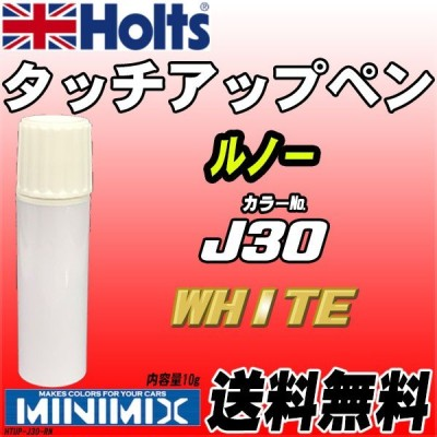タッチアップペン ルノー J30 WHITE Holts MINIMIX