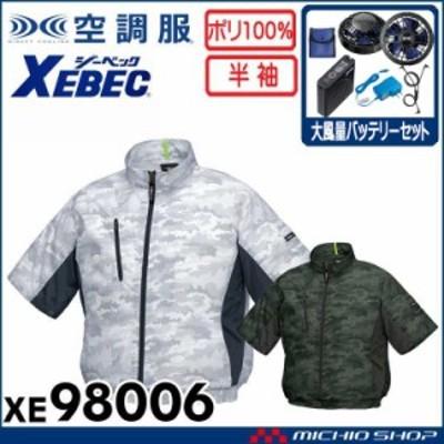 空調服 ジーベック XEBEC  迷彩半袖ブルゾン・大風量パワーファン・バッテリーセット XE98006set