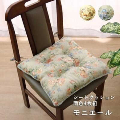 クッション 椅子用 シート エレガンス 花柄  『 モニエール シートクッション 』  約45×45cm (同色4枚組)  ベージュ / グリーン  ジャガード織 エレガンス柄