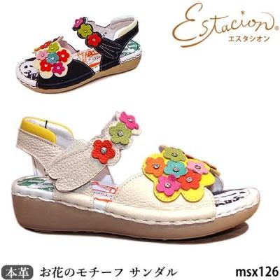 NEW!【送料無料】 エスタシオン 靴 サンダル MSX126 お花のモチーフ 5層ソール ふわふわインソール マジックテープで着脱簡単 レザー ハンドメイド 五層ソール