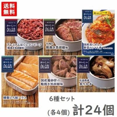 [送料無料][24個]明治屋 おいしい缶詰 6種セット 賞味期限2021.12.01以降