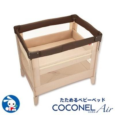 たためるベビーベッドCOCONEL ココネルAir[女の子 男の子 ベビー 赤ちゃん 折りたたみ ベッド ベビーベット 折り畳み ベット 赤ちゃんベ