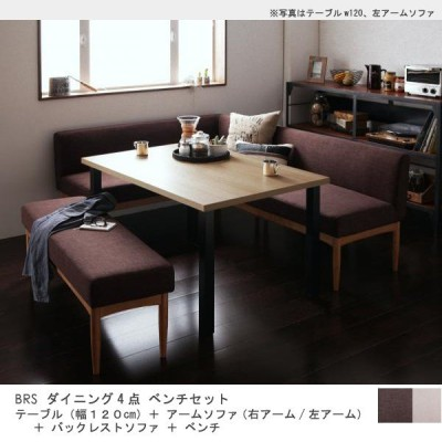 ダイニングテーブルセット 4点セット テーブル120cm ベンチ ソファセット ブラウン ベージュ