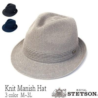 帽子 ROYAL STETSON ステットソン ニット中折れ帽 SE105 ニット帽 ハット 大きいサイズの帽子アリ
