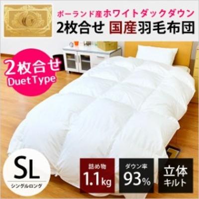 羽毛布団 シングルロング 150×210cm 日本製 オールシーズン対応 ポーランド産 93% 1.1kg ロイヤルゴールドラベル 付