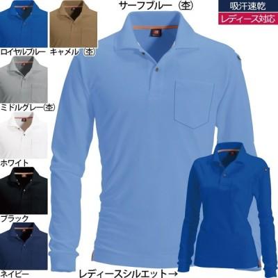 作業服 作業着 バートル 505 長袖ポロシャツ SS〜3L かっこいい おしゃれ
