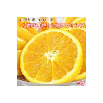【ご家庭用訳あり】希少な国産バレンシアオレンジ 7kg※2022年6月下旬頃~7月上旬頃に順次発送予定