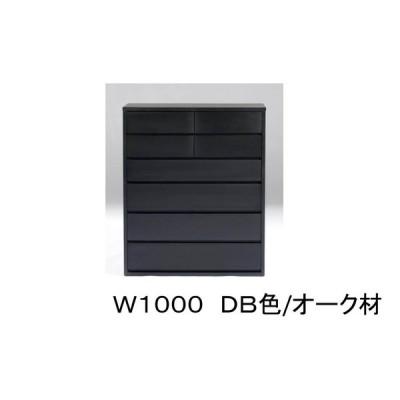 ハイチェスト 収納チェスト 衣類収納  イナフ  W1000 オーク材 大塚家具(IDC OTSUKA)
