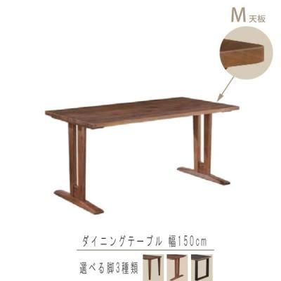 ダイニングテーブルのみ 幅150cm 選べる脚3種類 4本脚 2本脚 スクエア脚 ダイニングテーブル ダイニング 食卓テーブル テーブル てーぶる 送料無料