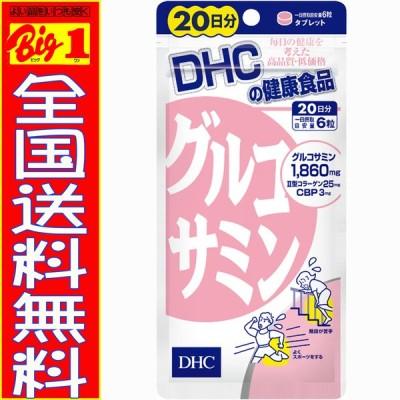 DHC グルコサミン 20日分(120粒)