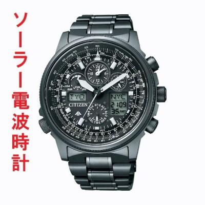 メンズ 腕時計 シチズン CITIZEN ソーラー電波時計 プロマスター PROMASER JY8025-59E 取り寄せ品【ed7k】